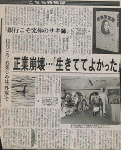 正業崩壊・・・「生きててよかった」:東京新聞(2002年年5月2日)より抜粋