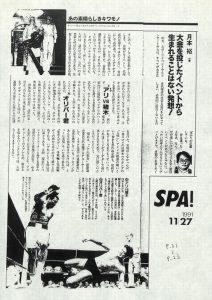 あの素晴らしきキワモノ 大金を投じたイベントから生まれることはない発想! 月本裕(作家):SPA!(1991.11/27)より