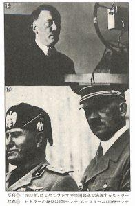 滅亡のシナリオ:写真⑬1933年、はじめてラジオの全国放送で演説するヒトラー/写真⑭ヒトラーの身長は170センチ、ムッソリー二は168センチ