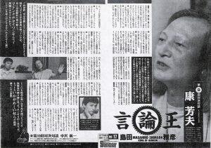 言論王 島田雅彦:康芳夫 対談・・・(ヤングサンデー NO.17 1991/9.13 より)