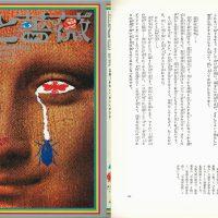 伝説の雑誌『血と薔薇』アーカイブス:小説『少女地獄』より火星の女(夢野久作)