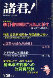 『諸君!』昭和57年(1982年)12月号:「家畜人ヤプー」事件 第二弾!倉田卓次判事への公開質問状:森下小太郎
