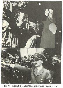 滅亡のシナリオ:ヒトラー独特の敬礼。小指が開き、親指が内側に曲がっている