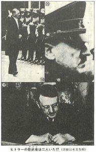 滅亡のシナリオ:ヒトラーの影武者は二人いた!?