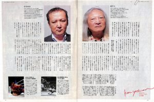 康芳夫×谷川貞治 対談【月刊キング(2007年11月 NO.14 より)】