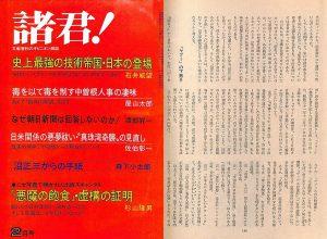 『諸君!』昭和58年(1983年)2月号より