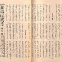 『諸君!』昭和58年(1983年)2月号:「家畜人ヤプー」事件 第三弾!沼正三からの手紙