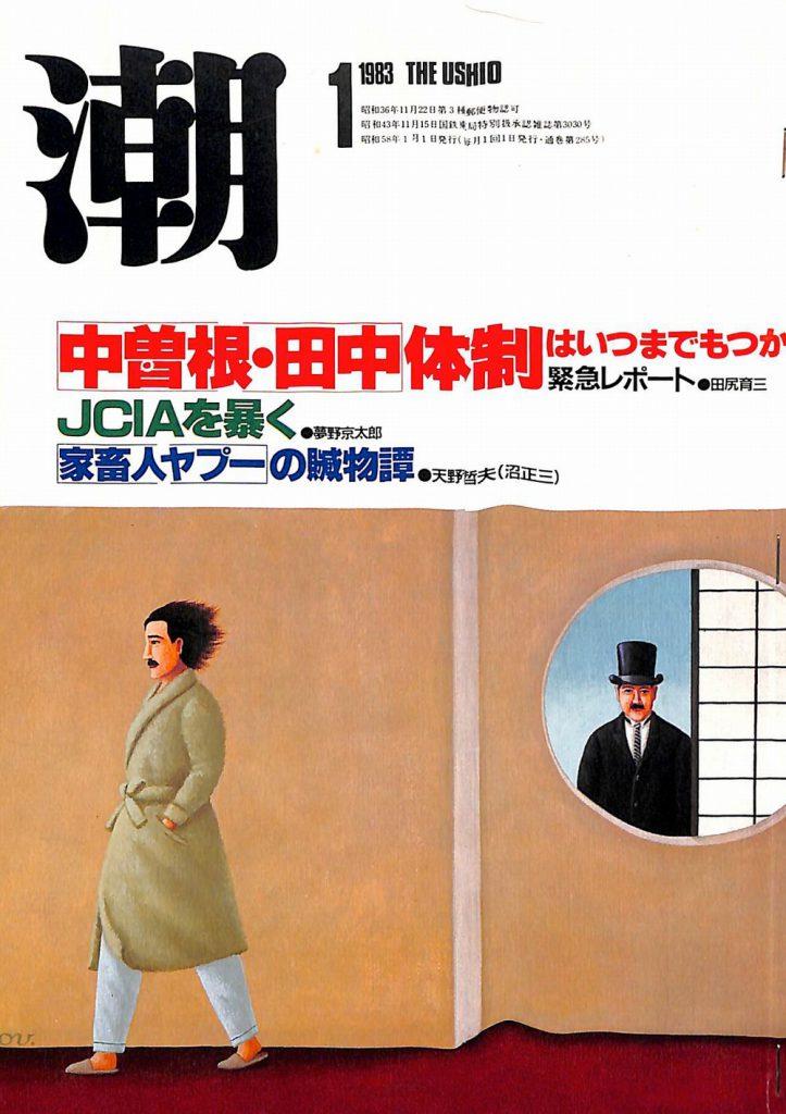 「家畜人ヤプー」贓物譚(ぞうぶつたん):『潮』昭和58年(1983年)1月号