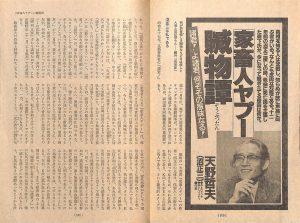 『潮』昭和58年(1983年)1月号:「家畜人ヤプー」贓物譚(ぞうぶつたん)