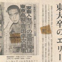 「覆面作家は高裁判事」東大卒のエリート:東京新聞(1982年(昭和57年)10月2日(土曜日))