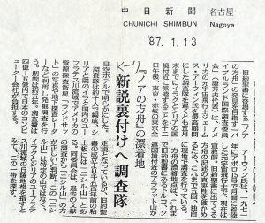 『ノアの方舟』の漂着地 新説裏付けへ調査隊:中日新聞(1987年1月13日 )