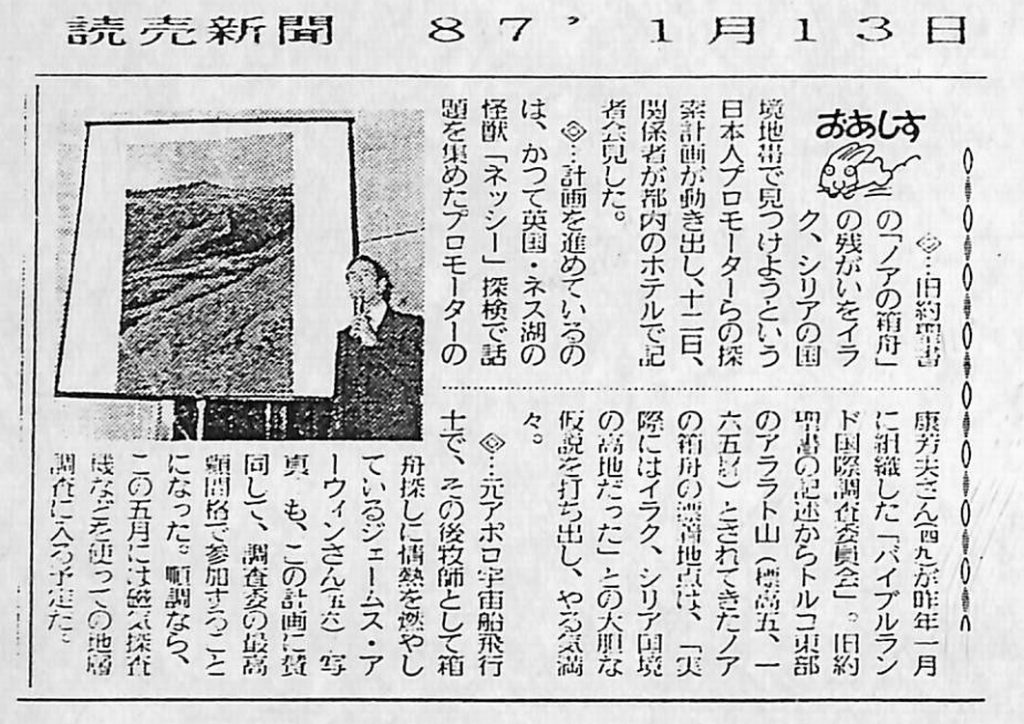 ノアの方舟:読売新聞(1987年1月13日)