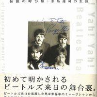 ヤァ!ヤァ!ヤァ!ビートルズがやって来た 伝説の呼び屋・永島達司の生涯(幻冬舎)