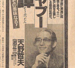 「家畜人ヤプー」贓物譚(ぞうぶつたん):『潮』昭和58年(1983年)1月号より