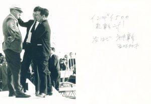 康芳夫/神彰