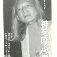 拝聴 康芳夫先生「神を呼ぶ男」:Fukujin N0.11 2006