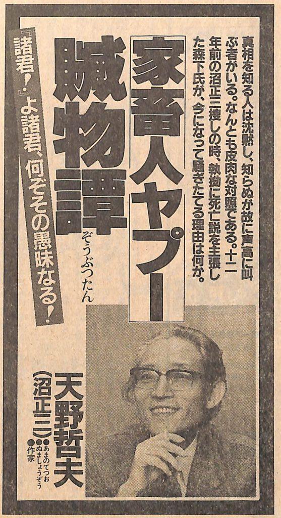 『潮』昭和58年(1983年)1月号