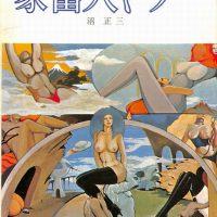 都市出版社版『家畜人ヤプー』(1970年発行)