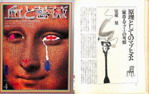 原理としてのマゾヒズム<家畜人ヤプー>の考察:安東泉・・・『血と薔薇 』1969年 No.4より