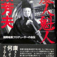 虚人魁人 康芳夫 国際暗黒プロデューサーの自伝/康芳夫(著)より