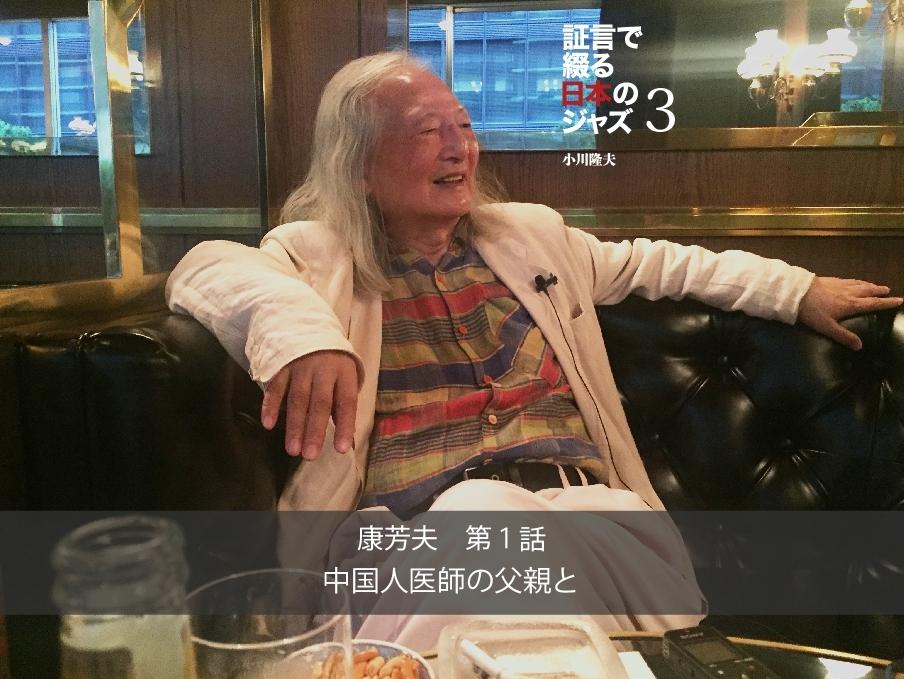 証言で綴る日本のジャズ3 康 芳夫 第1話「中国人医師の父親と」:小川隆夫(ARBANより抜粋)