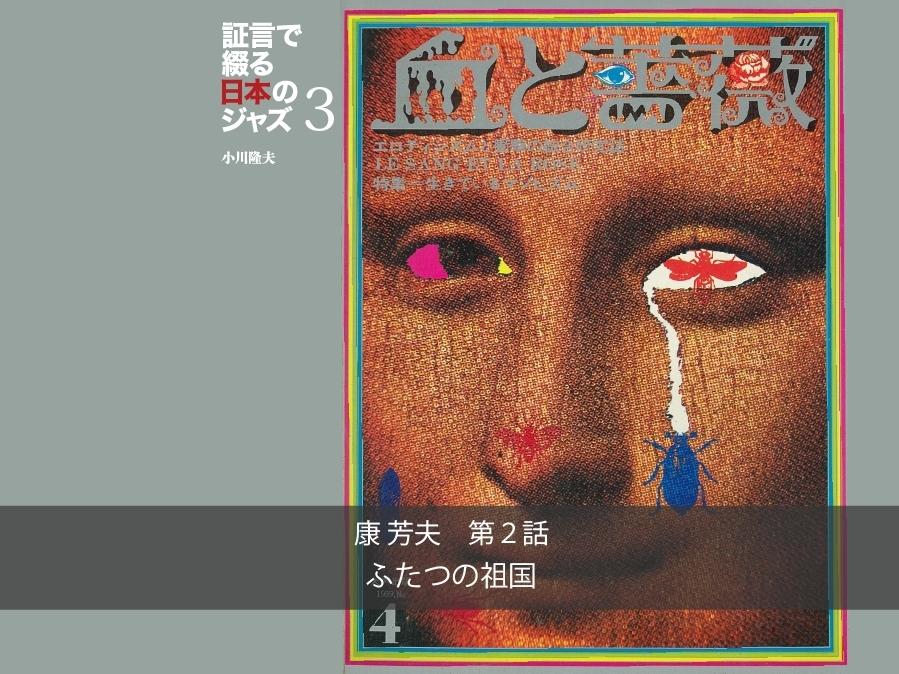 証言で綴る日本のジャズ3 康 芳夫 第2話「ふたつの祖国」:小川隆夫(ARBANより抜粋)