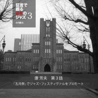 証言で綴る日本のジャズ3 康 芳夫 第3話「「五月祭」でジャズ・フェスティヴァルをプロモート」:小川隆夫(ARBANより抜粋)