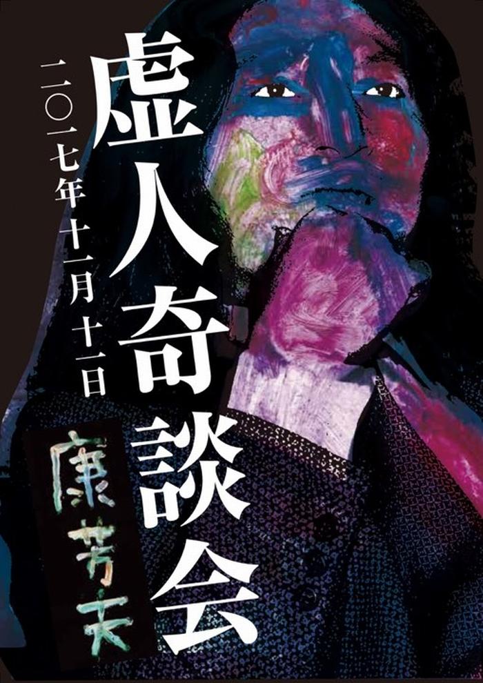 虚人奇談会(歌舞伎町)