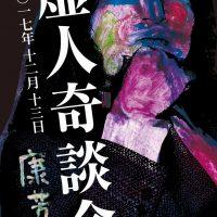 『虚人奇談会 vol.2(歌舞伎町)』