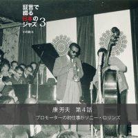 証言で綴る日本のジャズ3 康 芳夫 第4話「プロモーターの初仕事がソニー・ロリンズ」:小川隆夫(ARBANより抜粋)