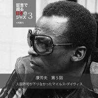 証言で綴る日本のジャズ3 康 芳夫 第5話「入国許可が下りなかったマイルス・デイヴィス」:小川隆夫(ARBANより抜粋)
