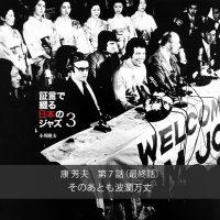 証言で綴る日本のジャズ3 康 芳夫 第7話(最終話)「そのあとも波瀾万丈」:小川隆夫(ARBANより抜粋)