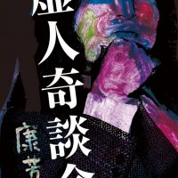 『虚人奇談会 vol.3(歌舞伎町)』ファシスト化する日本社会、真の右翼の責務とは?:鈴木邦男VS 康芳夫