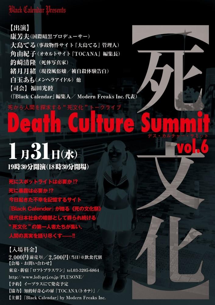 『Death Culture Summit(デス・カルチャー・サミット)』vol.6