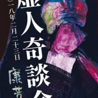 『虚人奇談会 vol.4(歌舞伎町)』インターネットプロデューサーと国際暗黒プロデューサーの再会:川邊健太郎 VS 康芳夫
