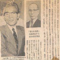 奇書「家畜人ヤプー」覆面作家はどちら?・・・読売新聞(昭和57年(1982年)10月2日)