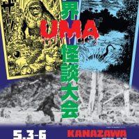 カナザワ映画祭2018「世界UMA怪談大会」