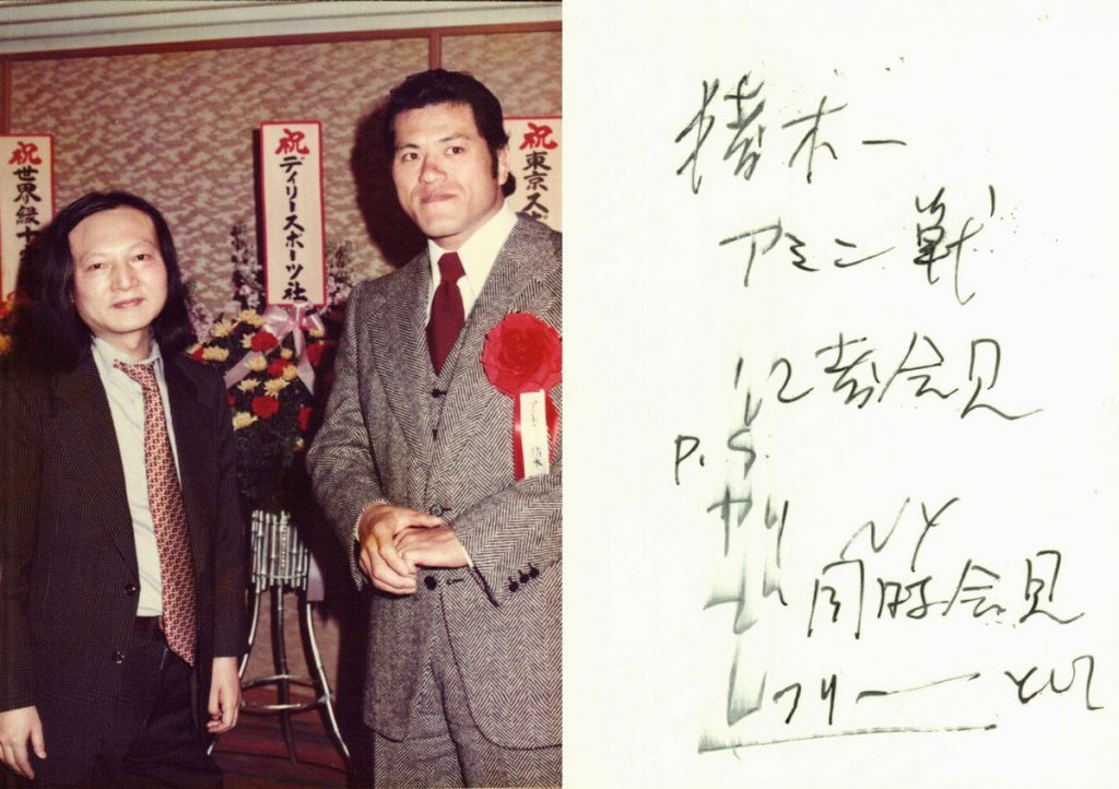 『猪木・アミン 戦』記者会見(康芳夫)