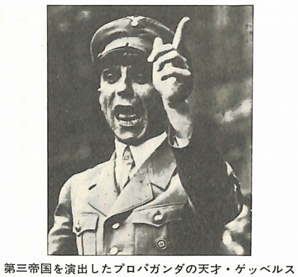 プロパガンダの天才・ゲッベルスとの出会い