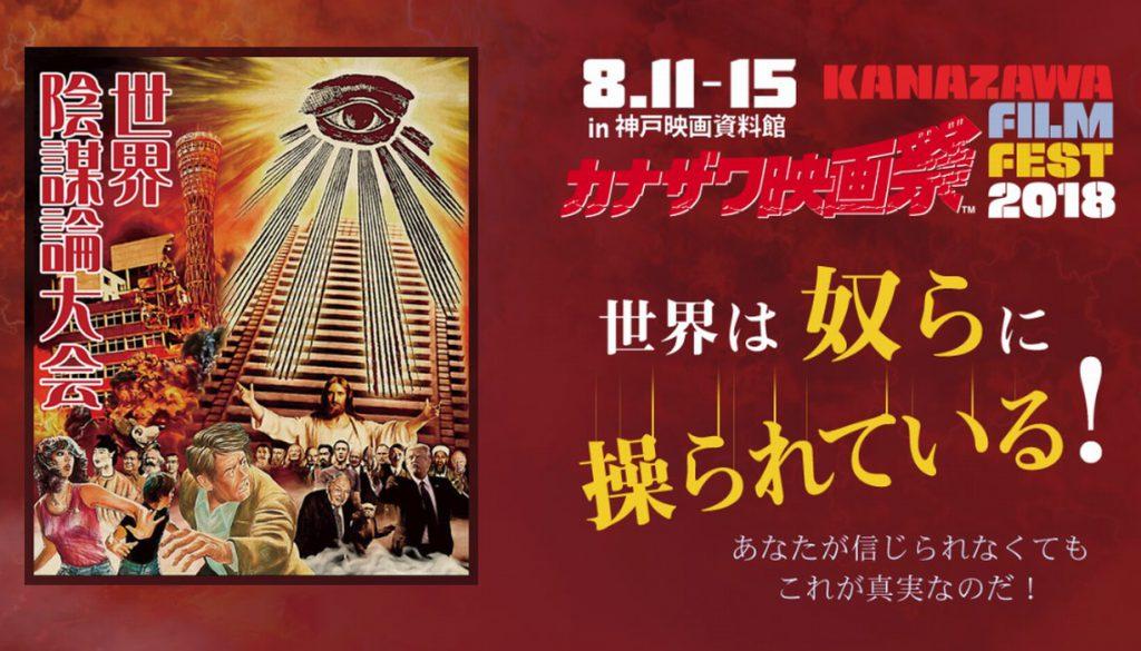 カナザワ映画祭2018「世界陰謀論大会」in神戸映画資料館
