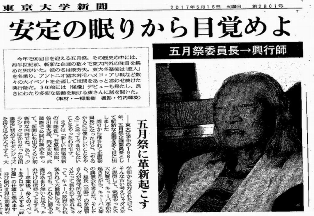 東大 五月祭 小生が五月祭委員長をした時代を 東京大学新聞 がインタビュー
