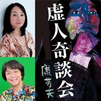 虚人奇談会 vol.9 (ゲスト:岩井志麻子(作家)・河崎実(映画監督))