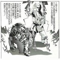 変人偏屈列伝:このハイチが君が虎の対決できる世界で唯一の場所だッ!
