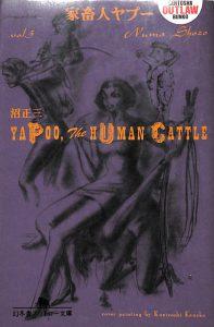 家畜人ヤプー:幻冬舎アウトロー文庫