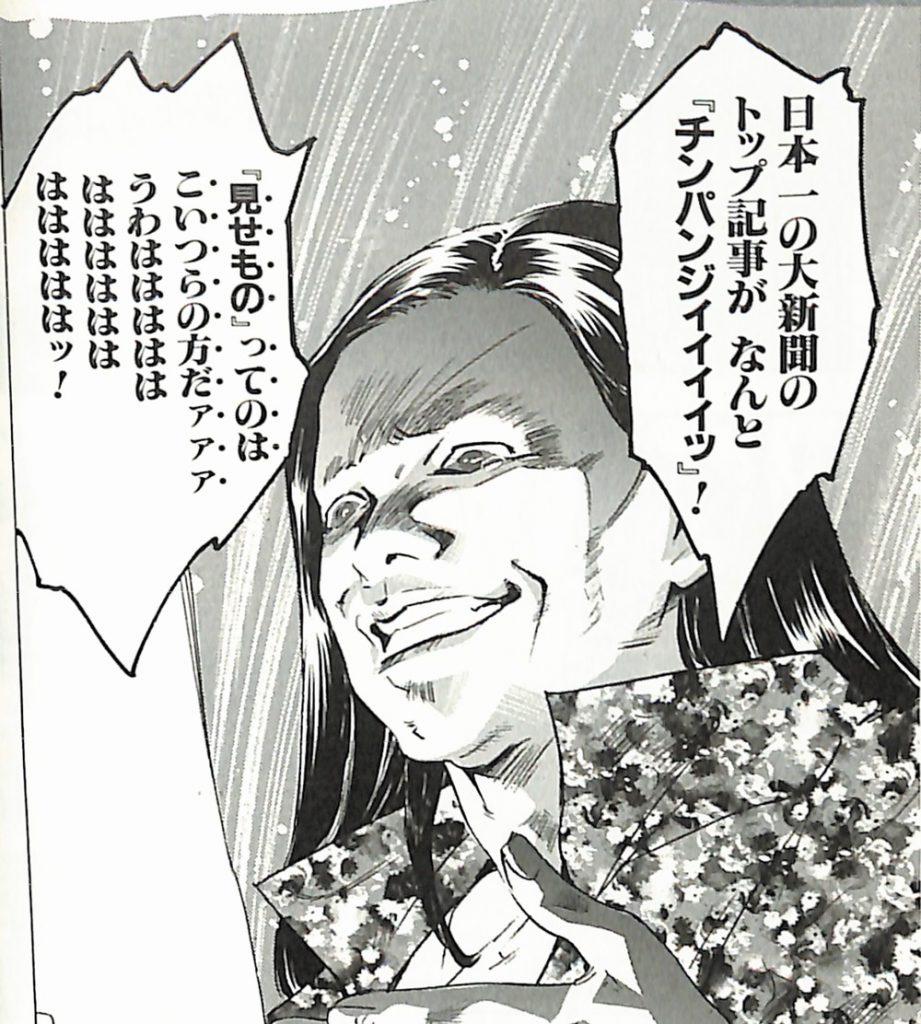 変人偏屈列伝:日本一の大新聞のトップ記事がなんと『チンパンジイイイイッ』!