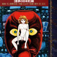 石ノ森章太郎らが描いた「家畜人ヤプー」全4巻が電子書籍に(2014年4月1日)