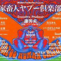 『家畜人ヤプー倶楽部』vol.2 Executive Producer 康芳夫