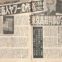 文壇・マスコミ・法曹界に大論争がSM奇書『家畜人ヤプー』の作者と名指しされた東京高裁判事の今後