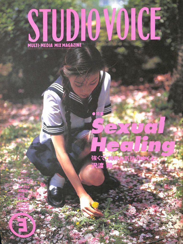 最強対談:沼正三 VS 団鬼六(STUDIO VOICE Vol.267 MARCH 1998より)