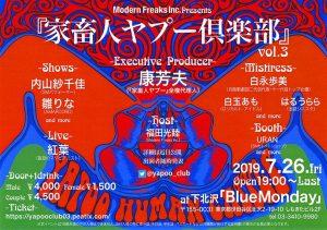 Modern Freaks Inc. Presents『家畜人ヤプー倶楽部』 vol.3 Executive Producer 康芳夫